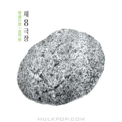 Theatre8 – 별헤는 밤+꿈의 방 – Single