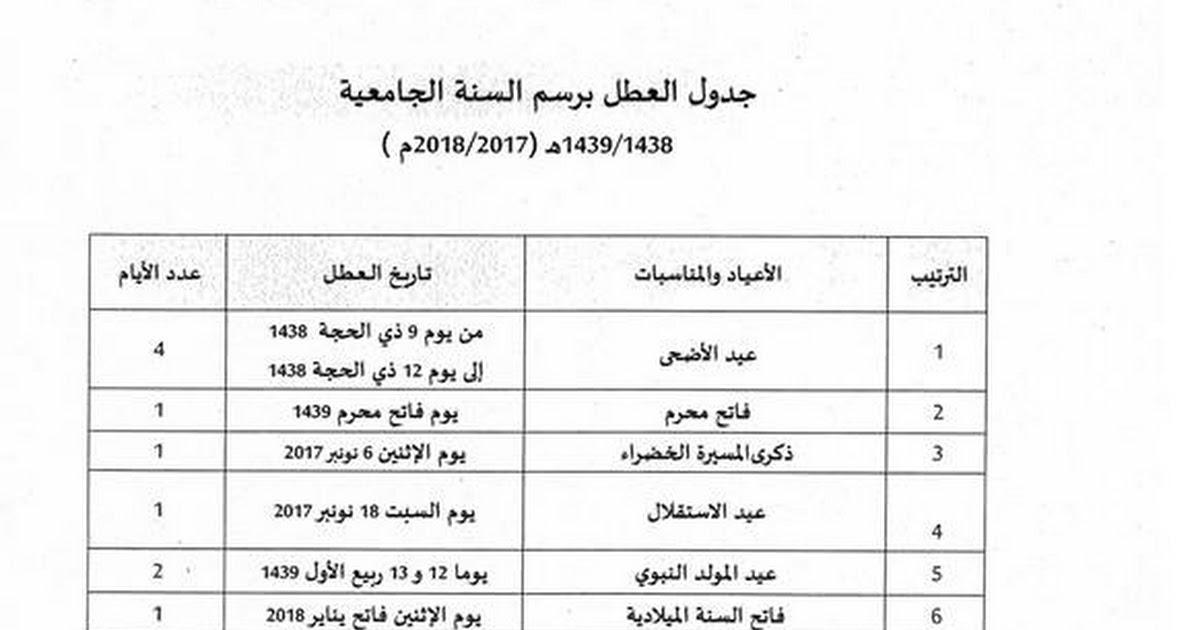 جدول العطل برسم السنة الجامعية 2017-2018