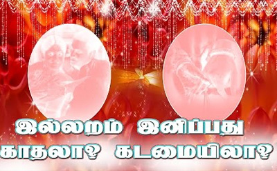 Is family life surviving with love or with commitment | Kalyanamalai Houston