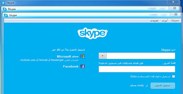 ـ Seaside لتشغيل أكثر من حساب Skype سكايبي على ويندوز Muli-Skype.png
