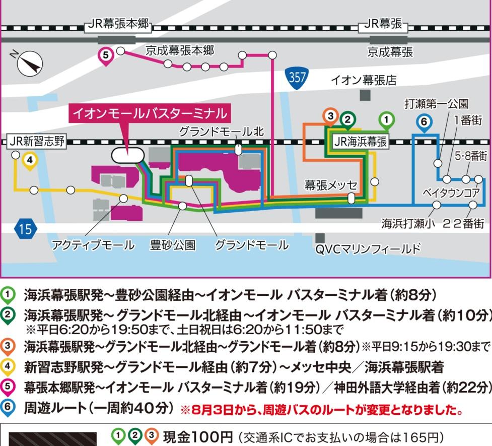 Pets Neverland 狗狗資訊站: 日本大型購物商場(Pet Mall): Aeon mall 幕張新都心 (Aeon Mall Makuhari New City)