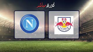 مشاهدة مباراة نابولي وريد بول بث مباشر 07-03-2019 الدوري الأوروبي
