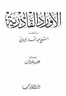 تحميل الأوراد القادرية للشيخ عبد القادر الجيلاني