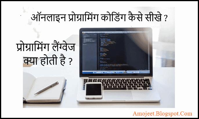 programming-language-kya-hai-online-programming-coding-kaise-sikhe