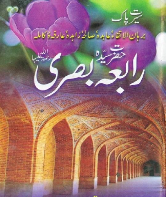 Hazrat Syeda Basri R.A pdf