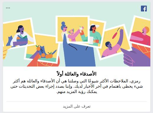 تحديث الفيسبوك الجديد و نهاية الأخبار الزائفة !!