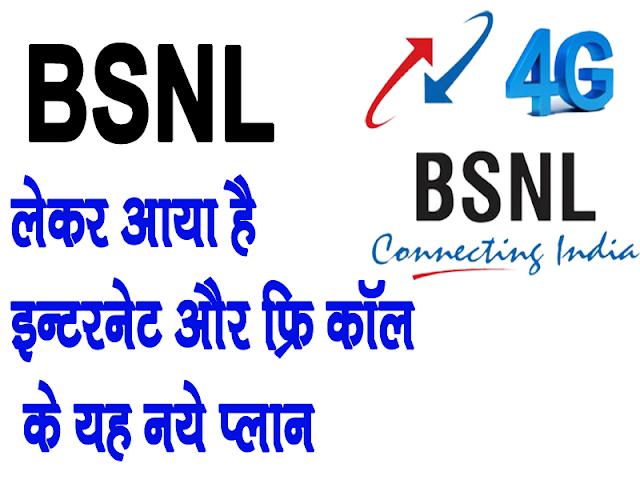 BSNL free Call Plan
