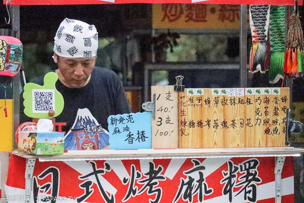 日式烤麻糬菜單價格