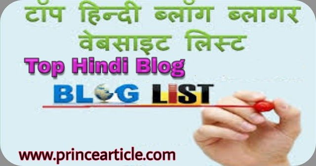 Top 25 Hindi Blog List [Weekly Updated]