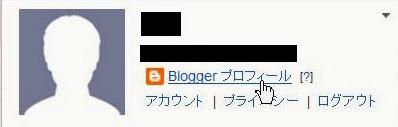 制限付きの Blogger プロフィール