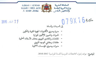http://www.men.gov.ma/Ar/Documents/N16-079161011.pdf