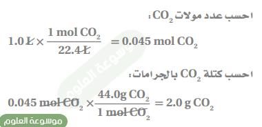 ما كتلة غاز ثاني أكسيد الكربون بالجرامات، الموجودة في بالون حجمه L 1.0 في الظروف المعيارية STP