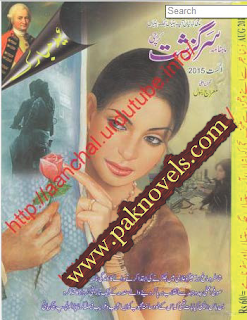 Free Download PDF Monthly Sarguzasht Digest August 2015