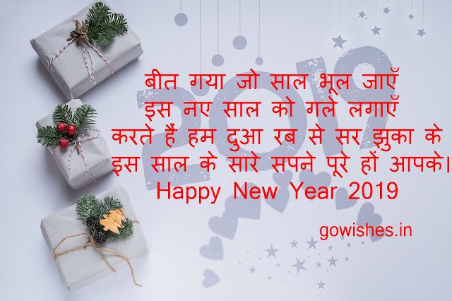 Happy New Year 2019 Shayari Images HD Wallpaper