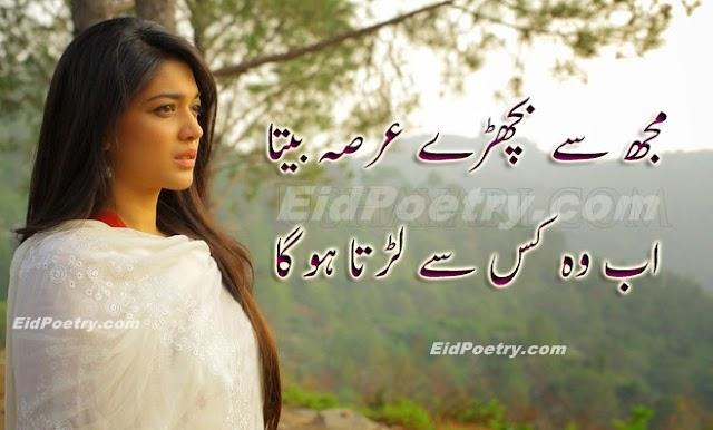 Heart Touching Hijar Shayari Collection Sad Urdu Poetry & Ghazals