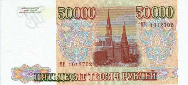 Реверс 50000 рублей 1993 года