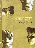 Megh Vanga Roddur by Shafiqul Islam