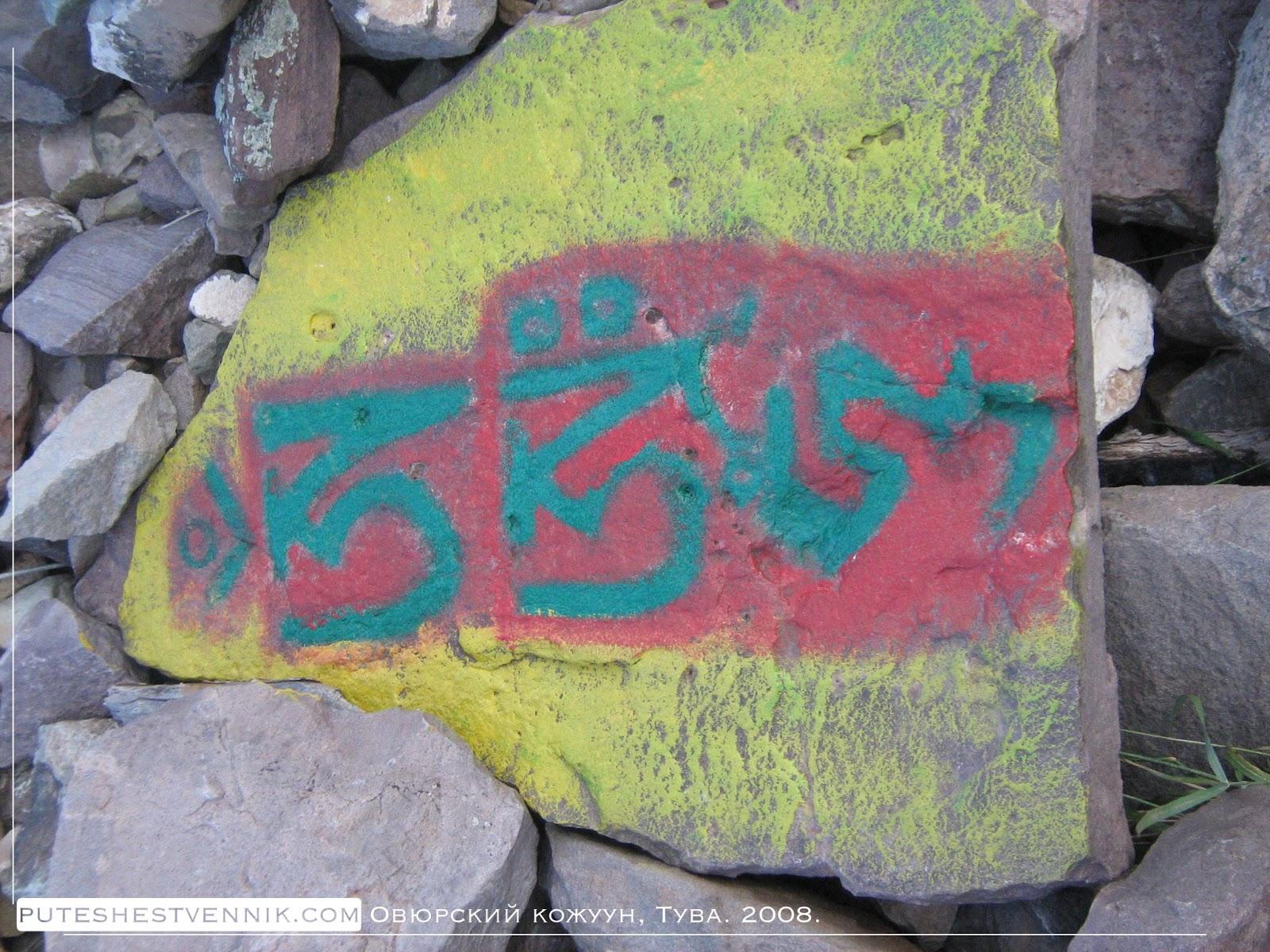 Надпись на камне в Туве