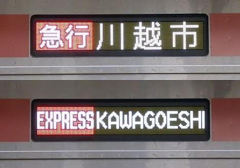 東急東横線 副都心線・東武東上線直通 急行 川越市行き1 東急5050系