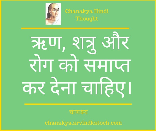 Chanakya, Hindi Thought, Debt, enemy, illness, ऋण, शत्रु, रोग