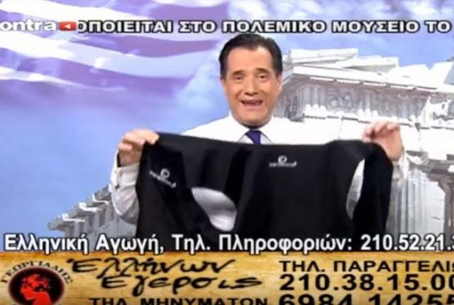 Αποτέλεσμα εικόνας για τηλεπωλήσεις ανακοίνωσε ο αντιπρόεδρος της ΝΔ, Άδωνις Γεωργιάδης