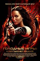 Голодные игры 2 : И вспыхнет пламя фильм 2013