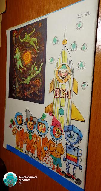 Детские журналы. Весёлые картинки журнал скачать бесплатно. Весёлые картинки журнал онлайн. Журнал Весёлые картинки № 4 1986 год.