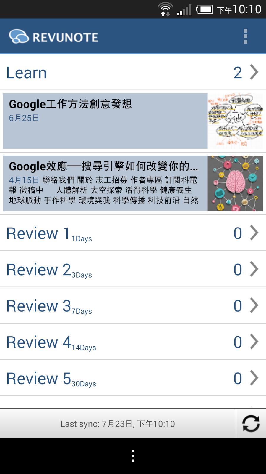 改變行動工作!電腦玩物 2014 最佳 Android App 推薦 revunote+evernote-03
