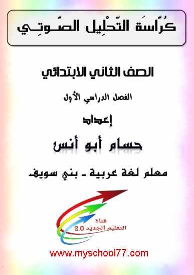 كراسة التحليل الصوتى لمنهج اللغة العربية الجديد للصف الثانى الابتدائى ترم أول 2020 أ. حسام أبو أنس