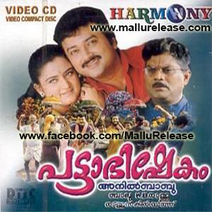 pattabhishekam movie, pattabhishekam full movie, pattabhishekam, mallurelease