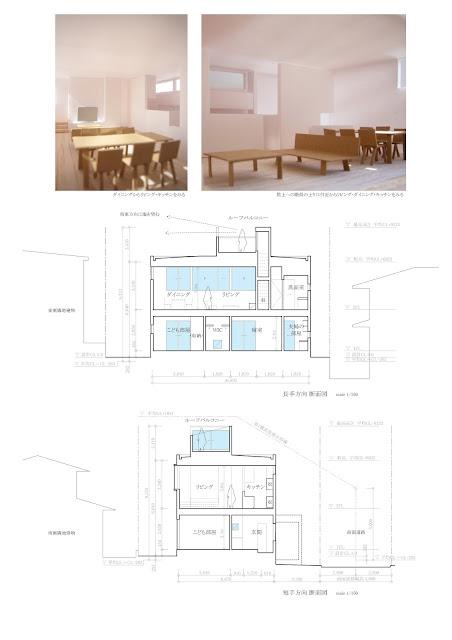 親密な光の気配を内に持つくっきりとした外観の家 断面計画・内観イメージ