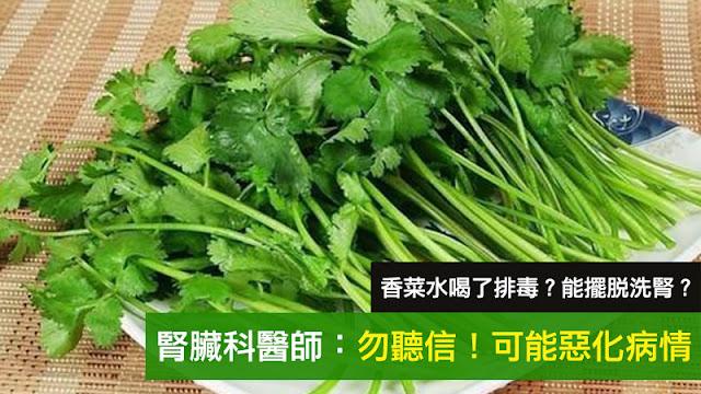 【假LINE】香菜水喝了排毒?內容農場謠言!腎臟病患喝有危險 | MyGoPen