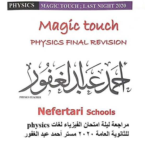 مراجعة ليلة امتحان الفيزياء لغات physics للثانوية العامة 2020 مستر أحمد عبد الغفور