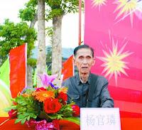 Cờ Tướng Dương Quan Lân 杨官璘