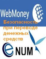 http://www.iozarabotke.ru/2017/08/e-num-registratsiua-nastroyka-podtverzhdeniya-webmoney.html