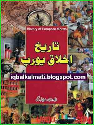 History of European Morals in Urdu