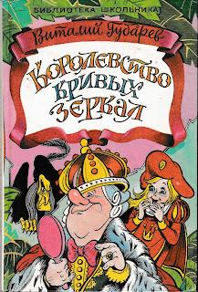 """Виталий Губарев """"Королевство кривых зеркал"""""""