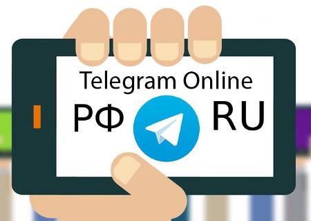 Телеграмм в России