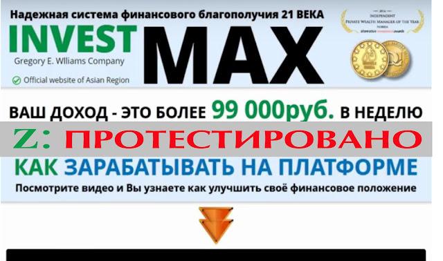 """""""Ваш доход"""" более 99 000 рублей в неделю"""