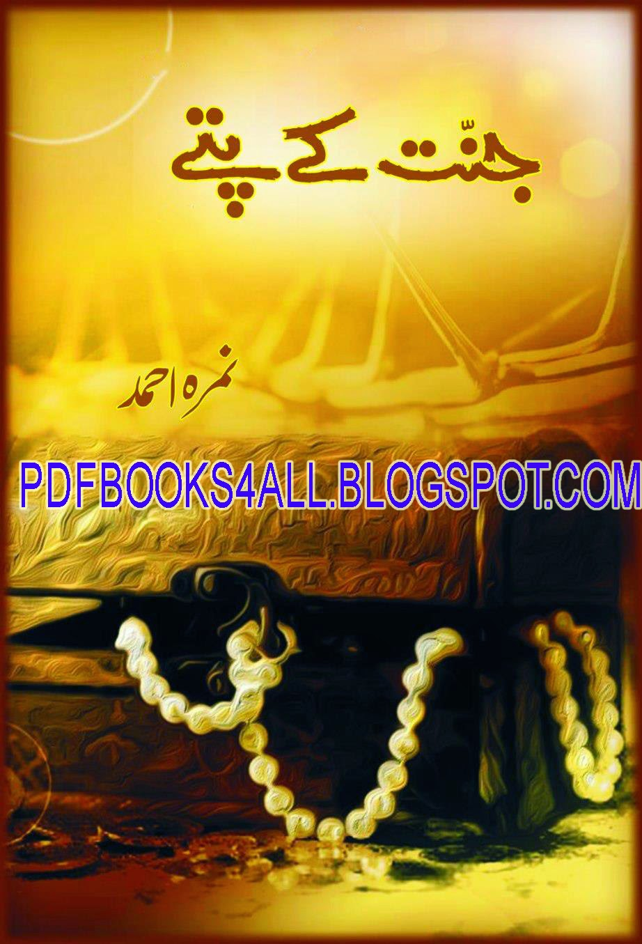 Jannat Kay Pattey By Nimra Ahmed  Full Urdu Novel Free Download