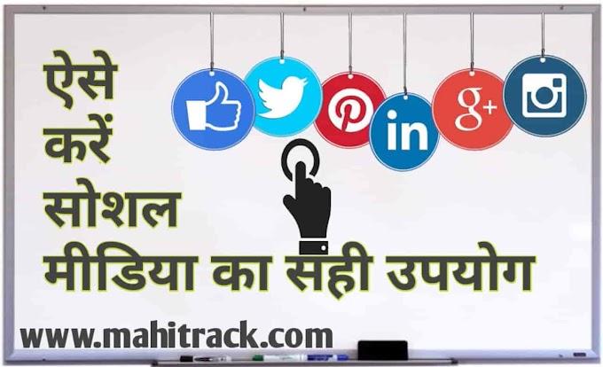 ऐसे करें सोशल मीडिया का सही इस्तेमाल | How to use social media in a right way