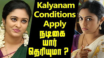 Kalyanam Conditions Apply Web Serial Sreeja Senthil Shocking Facts | Unknown Facts