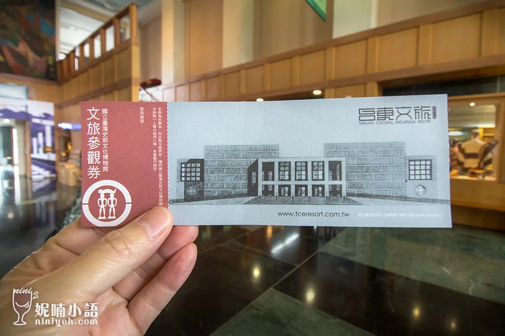 【台東景點】史前博物館。台灣東部唯一國家級博物館