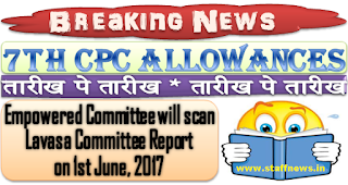 7th-cpc-staffnews-empowered-committee-allowances-1-june