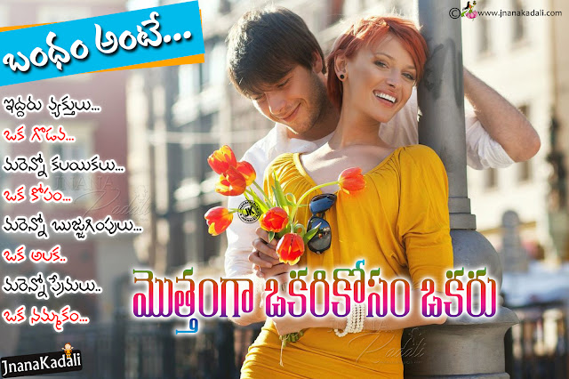 telugu love, best love value quotes in telugu, love thought messages in telugu