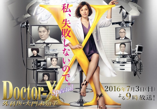 Sinopsis Doctor-X / Dokuta-X Gekai Daimon Michiko Supesharu (2016) - Film TV Jepang