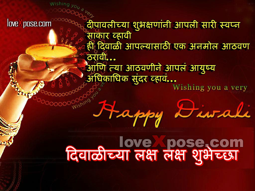 Happy diwali marathi greetings most amazing diwali greeting picture fabulous marathi diwali photo with happy diwali marathi greetings m4hsunfo