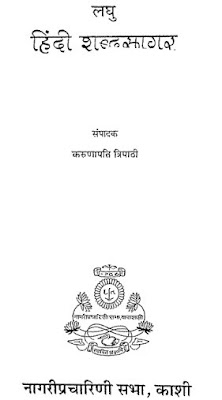 laghu-hindi-shabdsagar-karunapati-tripathi-लघु-हिंदी-शब्दसागर-करुणापति-त्रिपाठी