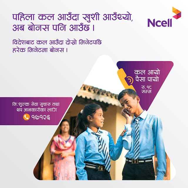 Ncell Brings Call Ayo Paisa Payo Offer.