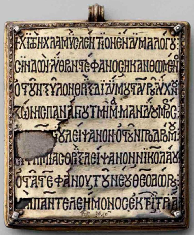 Το βυζαντινό εγκόλπιο του Ιβάν του Τρομερού, πρώτου Τσάρου της Ρωσίας http://leipsanothiki.blogspot.be/